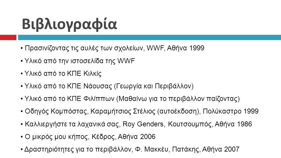 Βιβλιογραφία Πρασινίζοντας τις αυλές των σχολείων, WWF, Αθήνα 1999 Υλικό από την ιστοσελίδα της WWF Υλικό από το ΚΠΕ Κιλκίς Υλικό από το ΚΠΕ Νάουσας (