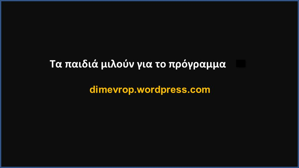 dimevrop.wordpress.com Τα παιδιά μιλούν για το πρόγραμμα