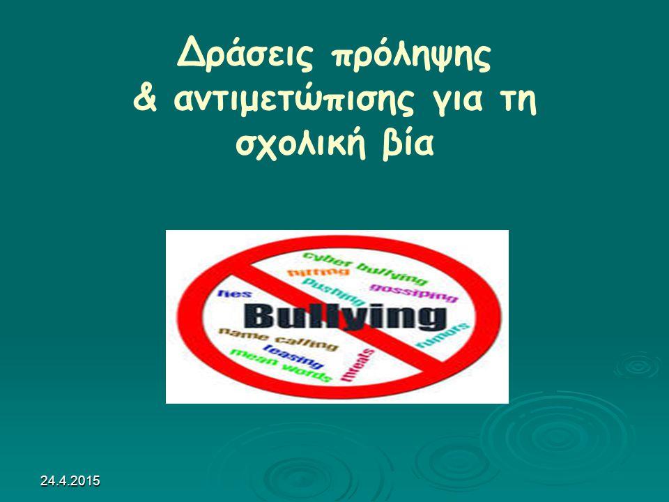 24.4.2015 Δράσεις πρόληψης & αντιμετώπισης για τη σχολική βία
