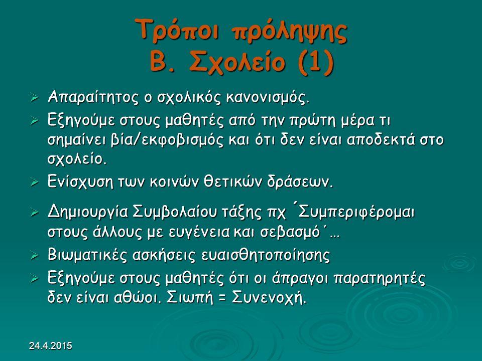 Τρόποι πρόληψης B. Σχολείο (1)  Απαραίτητος ο σχολικός κανονισμός.