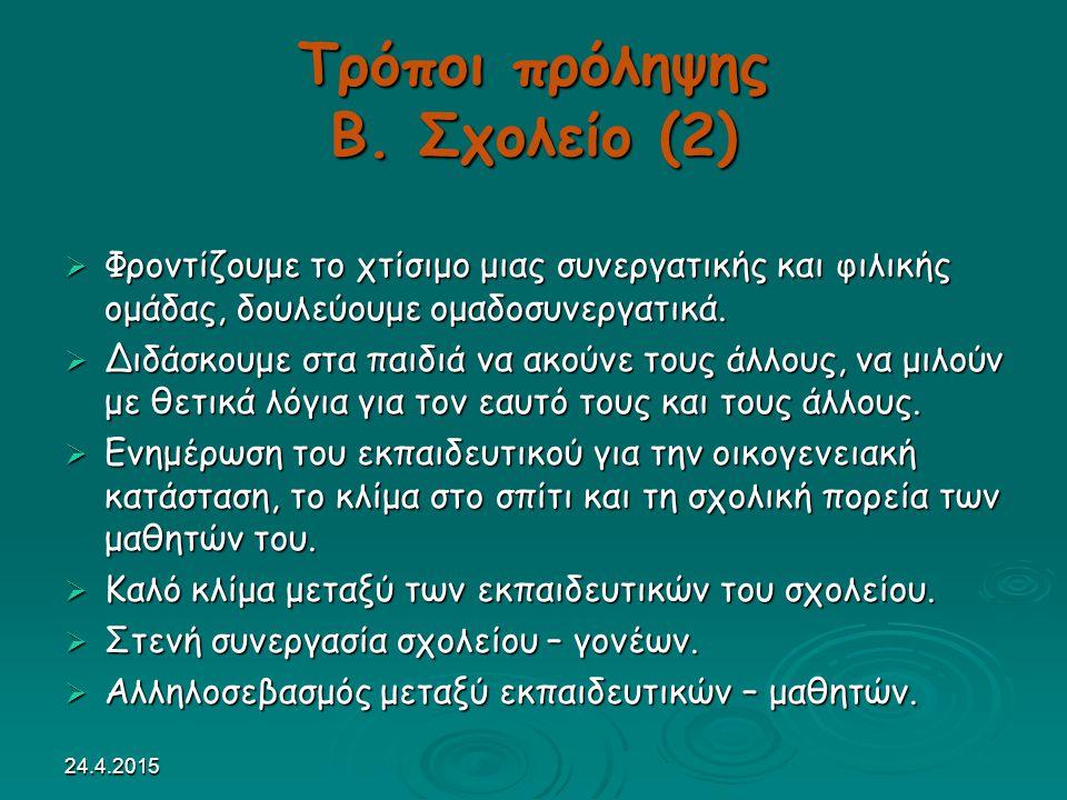 24.4.2015 Τρόποι πρόληψης Β.