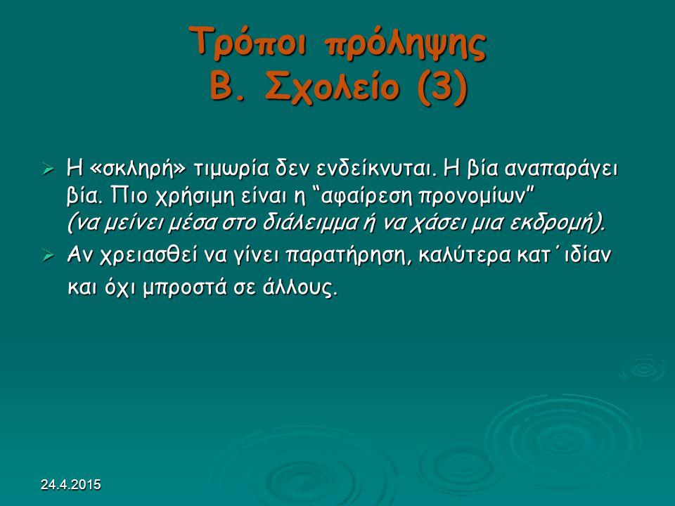 24.4.2015 Τρόποι πρόληψης Β. Σχολείο (3)  Η «σκληρή» τιμωρία δεν ενδείκνυται.