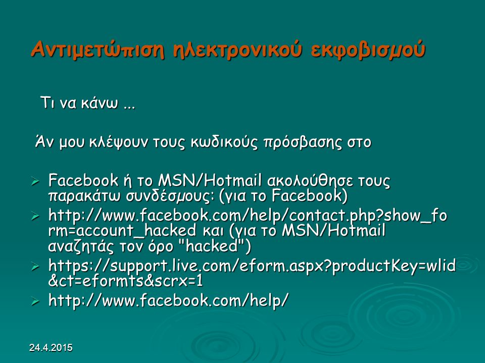 24.4.2015 Τι να κάνω... Τι να κάνω... Άν μου κλέψουν τους κωδικούς πρόσβασης στο Άν μου κλέψουν τους κωδικούς πρόσβασης στο  Facebook ή το MSN/Hotmai