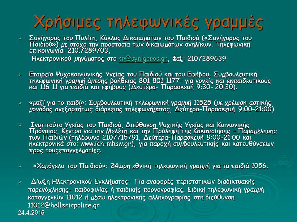 24.4.2015 Χρήσιμες τηλεφωνικές γραμμές  Συνήγορος του Πολίτη, Κύκλος ∆ικαιωµάτων του Παιδιού («Συνήγορος του Παιδιού») µε στόχο την προστασία των δικαιωµάτων ανηλίκων.