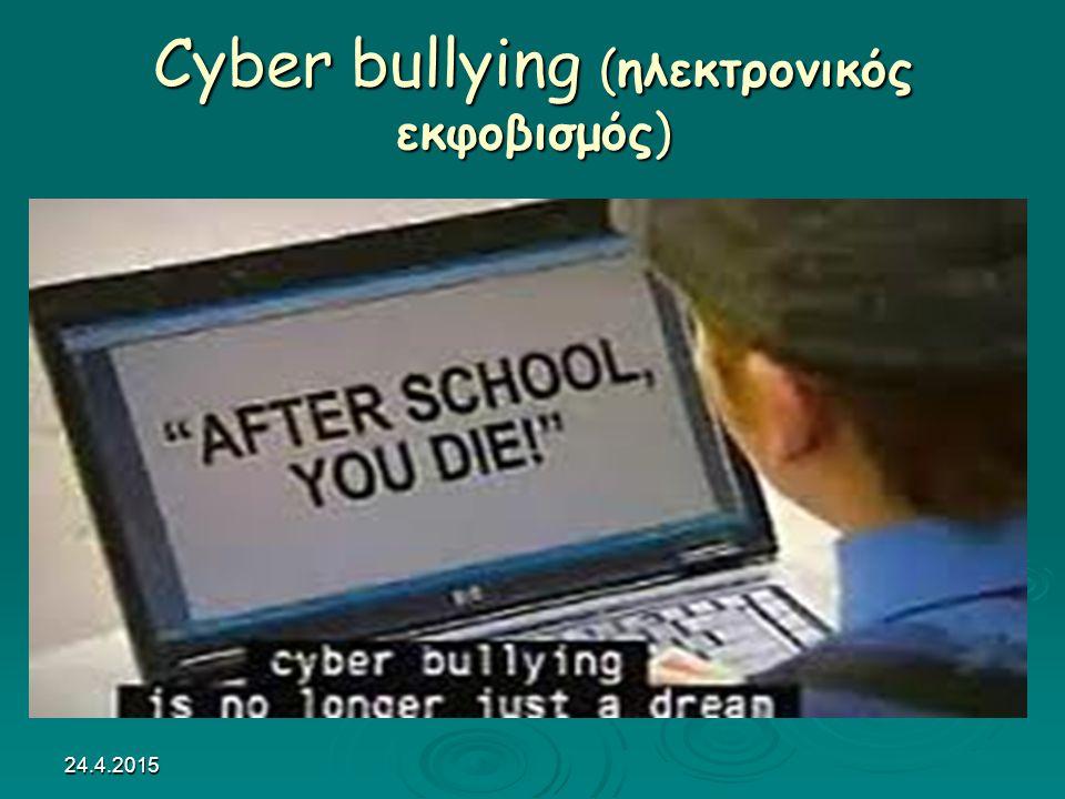 24.4.2015 Cyber bullying (ηλεκτρονικός εκφοβισμός)