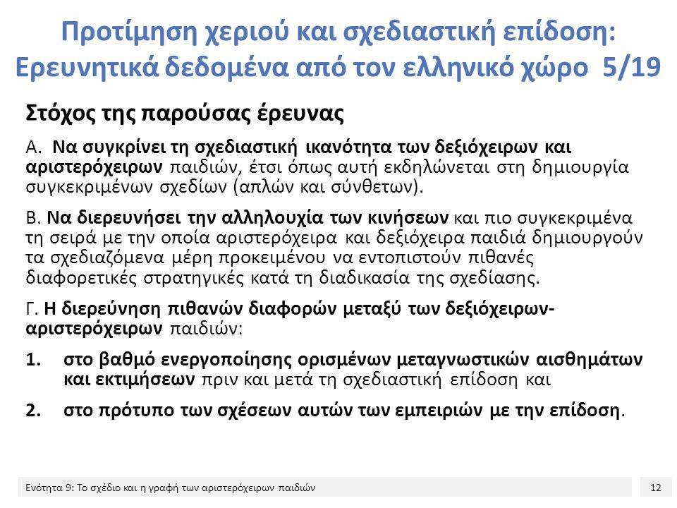 12 Ενότητα 9: Το σχέδιο και η γραφή των αριστερόχειρων παιδιών Προτίμηση χεριού και σχεδιαστική επίδοση: Ερευνητικά δεδομένα από τον ελληνικό χώρο 5/19 Στόχος της παρούσας έρευνας Α.