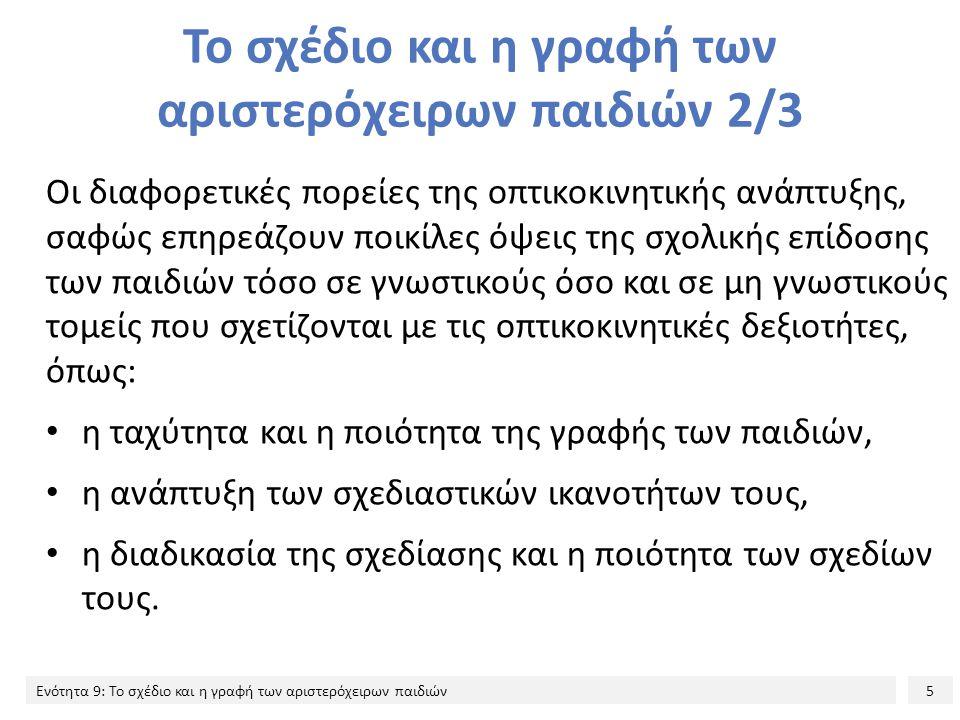 26 Ενότητα 9: Το σχέδιο και η γραφή των αριστερόχειρων παιδιών Προτίμηση χεριού και σχεδιαστική επίδοση: Ερευνητικά δεδομένα από τον ελληνικό χώρο 19/19 Εικόνα 3.