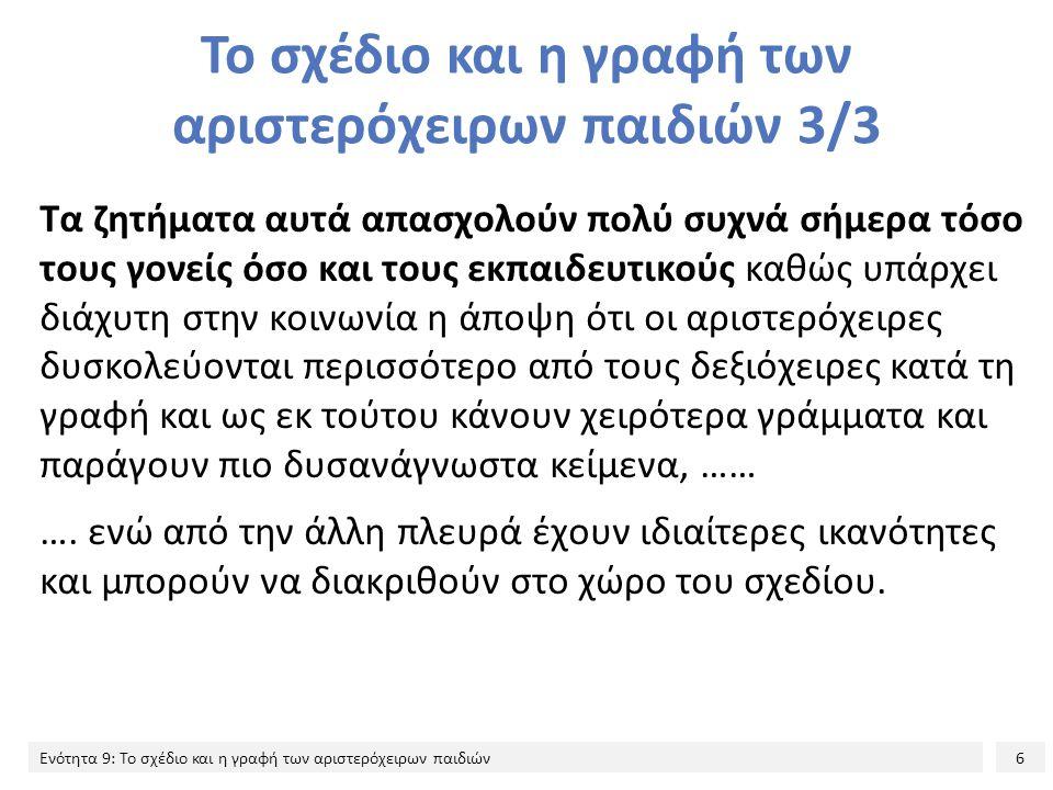 17 Ενότητα 9: Το σχέδιο και η γραφή των αριστερόχειρων παιδιών Προτίμηση χεριού και σχεδιαστική επίδοση: Ερευνητικά δεδομένα από τον ελληνικό χώρο 10/19 Τα αποτελέσματα Οι διαφορές στις σχεδιαστικές επιδόσεις των αριστερόχειρων και δεξιόχειρων παιδιών δεν ήταν στατιστικά σημαντικές σε καμία περίπτωση, διαψεύδοντας έτσι την πρώτη υπόθεση.