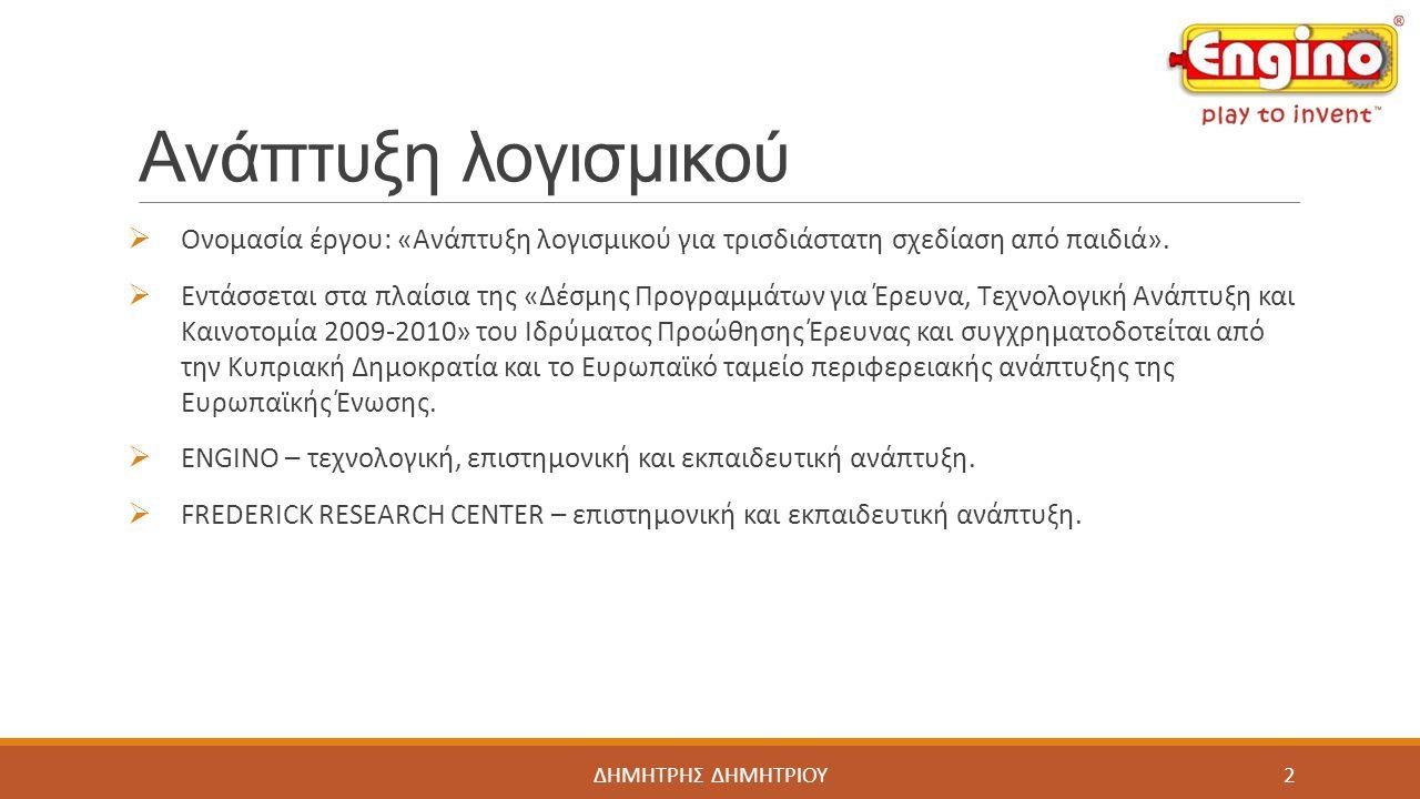 Ανάπτυξη λογισμικού  Ονομασία έργου: «Ανάπτυξη λογισμικού για τρισδιάστατη σχεδίαση από παιδιά».  Εντάσσεται στα πλαίσια της «Δέσμης Προγραμμάτων γι