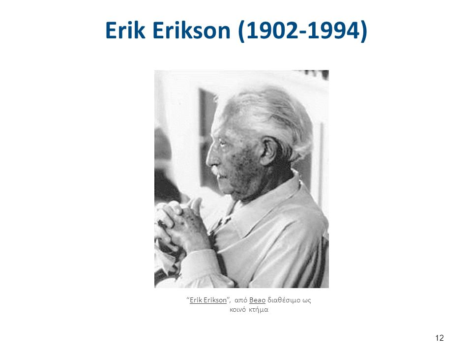 Erik Erikson (1902-1994) 12 Erik Erikson , από Beao διαθέσιμο ως κοινό κτήμαErik EriksonBeao