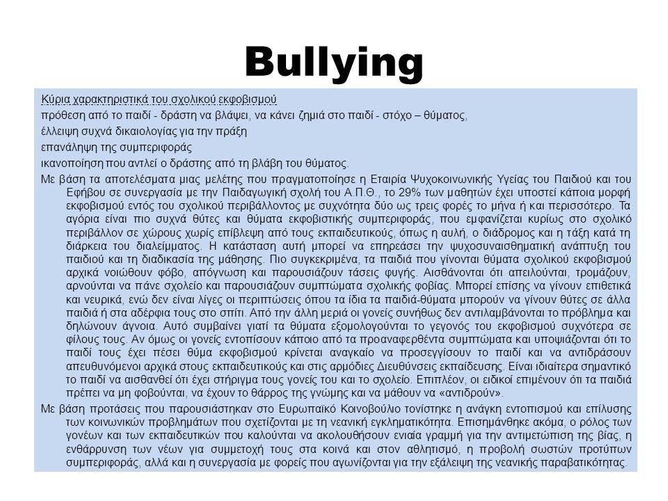Bullying Κύρια χαρακτηριστικά του σχολικού εκφοβισμού πρόθεση από το παιδί - δράστη να βλάψει, να κάνει ζημιά στο παιδί - στόχο – θύματος, έλλειψη συχ
