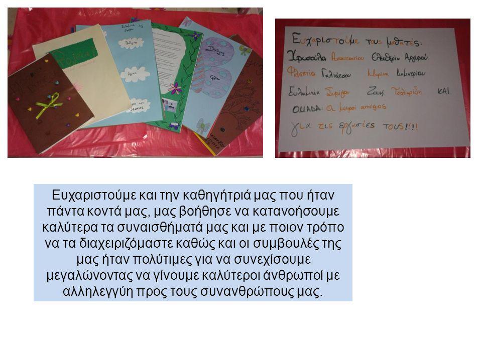 Ευχαριστούμε και την καθηγήτριά μας που ήταν πάντα κοντά μας, μας βοήθησε να κατανοήσουμε καλύτερα τα συναισθήματά μας και με ποιον τρόπο να τα διαχει