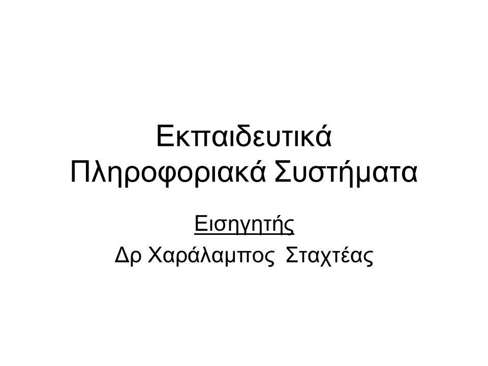 Η έναρξη του «myschool» Με την εγκύκλιο του Υπουργείου Παιδείας με αρ.
