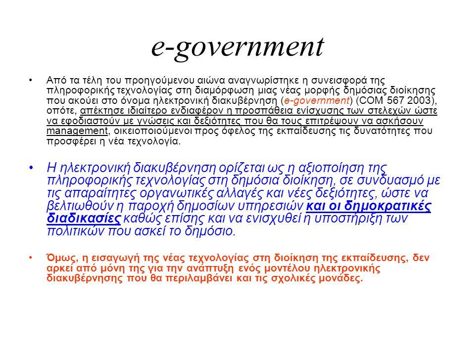 e-government Aπό τα τέλη του προηγούμενου αιώνα αναγνωρίστηκε η συνεισφορά της πληροφορικής τεχνολογίας στη διαμόρφωση μιας νέας μορφής δημόσιας διοίκησης που ακούει στο όνομα ηλεκτρονική διακυβέρνηση (e-government) (COM 567 2003), οπότε, απέκτησε ιδιαίτερο ενδιαφέρον η προσπάθεια ενίσχυσης των στελεχών ώστε να εφοδιαστούν με γνώσεις και δεξιότητες που θα τους επιτρέψουν να ασκήσουν management, οικειοποιούμενοι προς όφελος της εκπαίδευσης τις δυνατότητες που προσφέρει η νέα τεχνολογία.