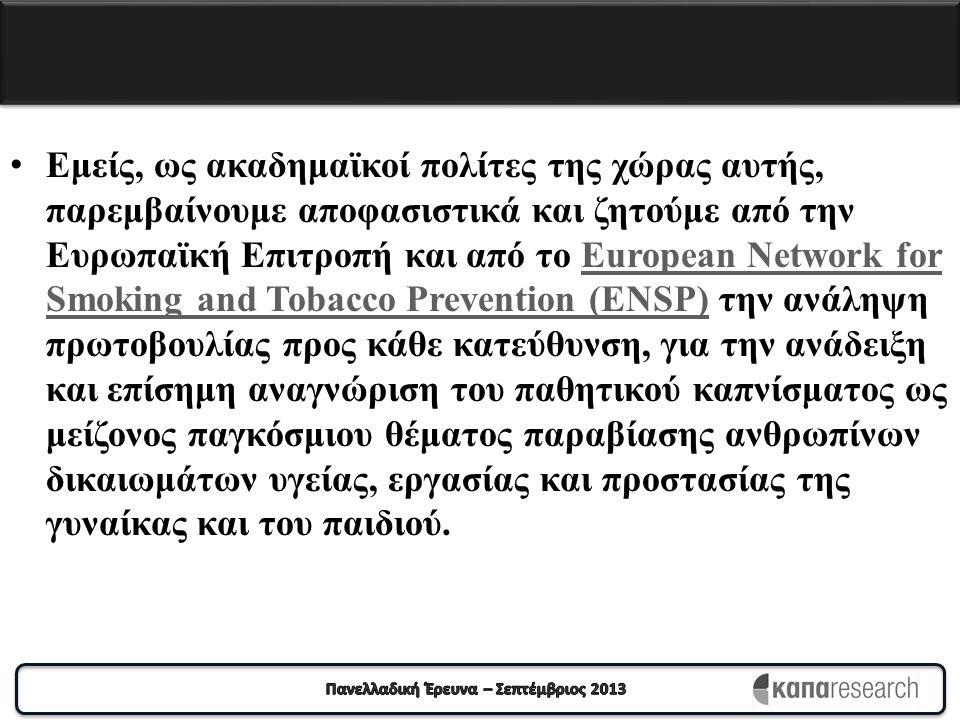 Εμείς, ως ακαδημαϊκοί πολίτες της χώρας αυτής, παρεμβαίνουμε αποφασιστικά και ζητούμε από την Ευρωπαϊκή Επιτροπή και από το European Network for Smoki