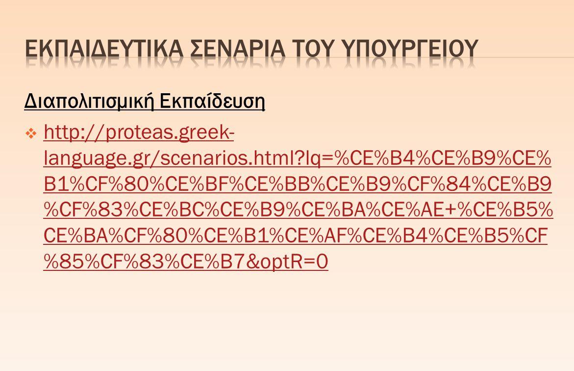 Διαπολιτισμική Εκπαίδευση  http://proteas.greek- language.gr/scenarios.html?lq=%CE%B4%CE%B9%CE% B1%CF%80%CE%BF%CE%BB%CE%B9%CF%84%CE%B9 %CF%83%CE%BC%C