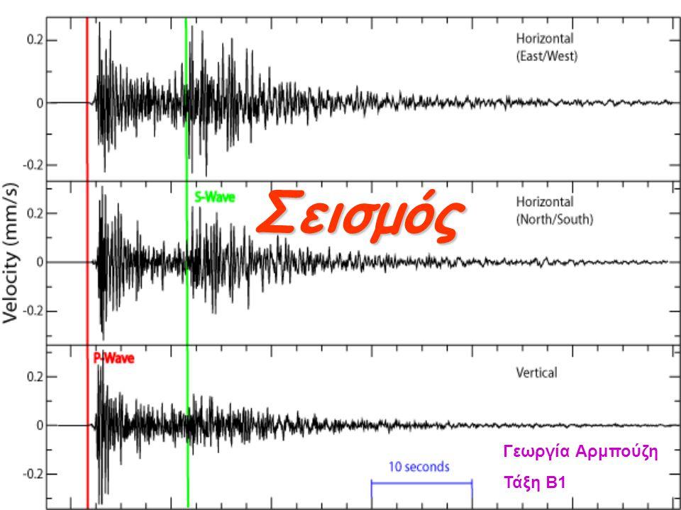 Σεισμός Γεωργία Αρμπούζη Τάξη Β1