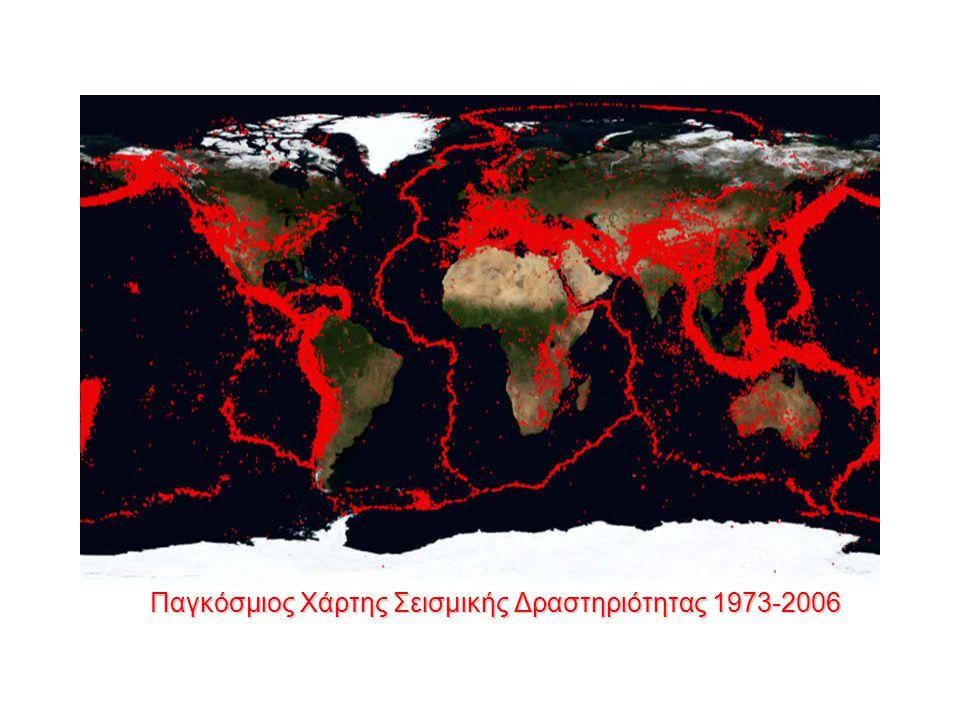 Αθήνα 7/9/1999 Στις 7 Σεπτεμβρίου 1999 στις 14:57, τοπική ώρα, σεισμός μεγέθους 5,9 βαθμών της κλίμακας Richter εκδηλώθηκε 18km Β.Δ.