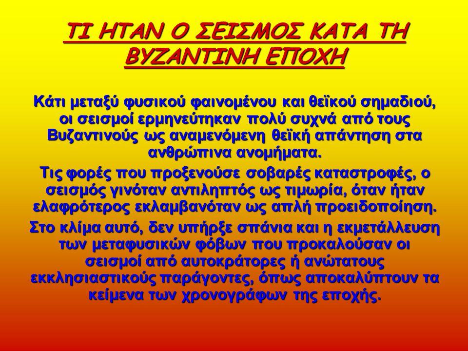 ΤΙ ΗΤΑΝ Ο ΣΕΙΣΜΟΣ ΚΑΤΑ ΤΗ ΒΥΖΑΝΤΙΝΗ ΕΠΟΧΗ Κάτι μεταξύ φυσικού φαινομένου και θεϊκού σημαδιού, οι σεισμοί ερμηνεύτηκαν πολύ συχνά από τους Βυζαντινούς ως αναμενόμενη θεϊκή απάντηση στα ανθρώπινα ανομήματα.