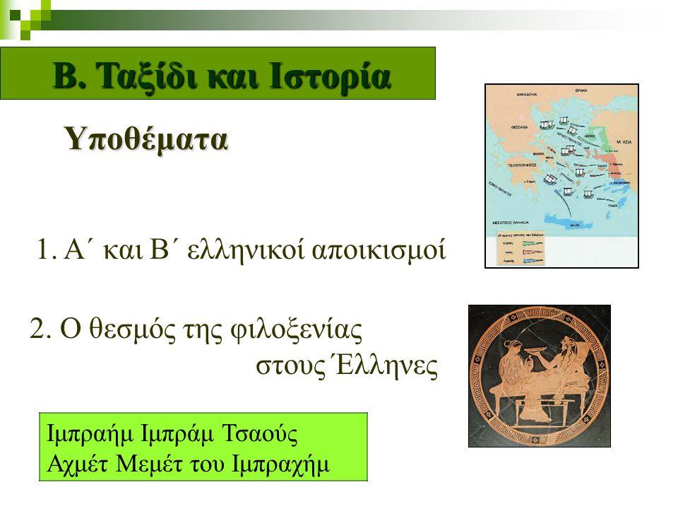 Υποθέματα 1. Α΄ και Β΄ ελληνικοί αποικισμοί 2. Ο θεσμός της φιλοξενίας στους Έλληνες Ιμπραήμ Ιμπράμ Τσαούς Αχμέτ Μεμέτ του Ιμπραχήμ B. Ταξίδι και Ιστο