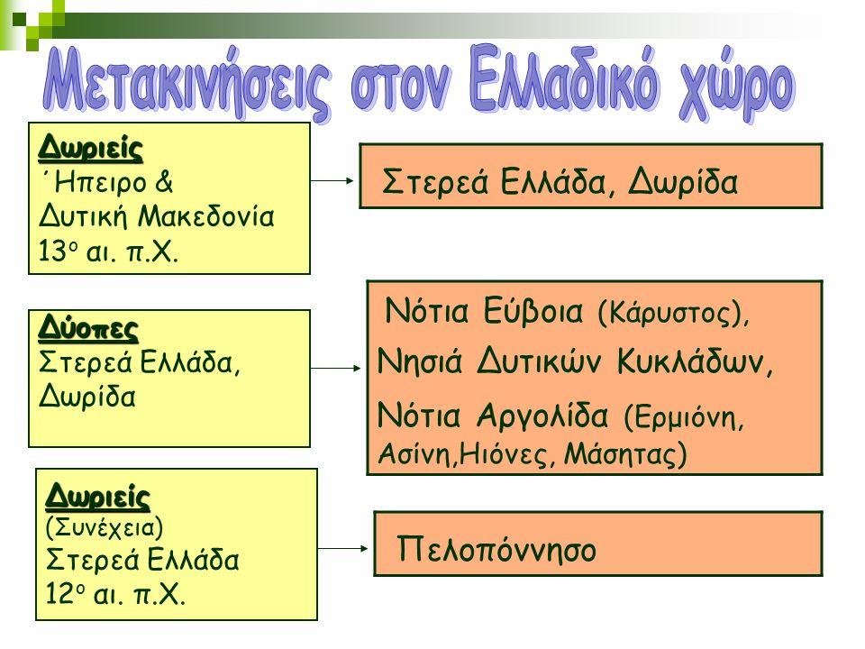 Δωριείς Δωριείς ΄Ηπειρο & Δυτική Μακεδονία 13 ο αι. π.Χ. Δύοπες Δύοπες Στερεά Ελλάδα, Δωρίδα Στερεά Ελλάδα, Δωρίδα Νότια Εύβοια (Κάρυστος), Νησιά Δυτι