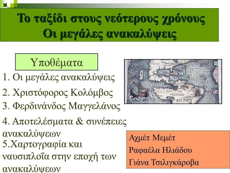 Το ταξίδι στους νεότερους χρόνους Οι μεγάλες ανακαλύψεις Υποθέματα 1. Οι μεγάλες ανακαλύψεις 2. Χριστόφορος Κολόμβος 5.Χαρτογραφία και ναυσιπλοΐα στην