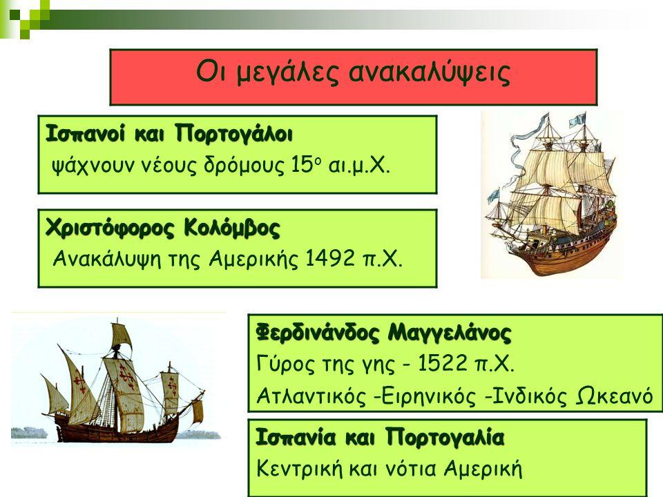 Οι μεγάλες ανακαλύψεις Ισπανοί και Πορτογάλοι ψάχνουν νέους δρόμους 15 ο αι.μ.Χ. Χριστόφορος Κολόμβος Ανακάλυψη της Αμερικής 1492 π.Χ. Φερδινάνδος Μαγ