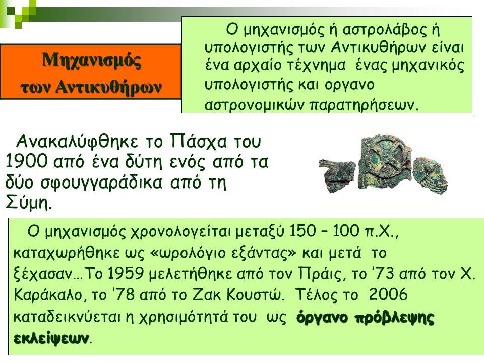 Μηχανισμός των Αντικυθήρων Ο μηχανισμός ή αστρολάβος ή υπολογιστής των Αντικυθήρων είναι ένα αρχαίο τέχνημα ένας μηχανικός υπολογιστής και οργανο αστρ