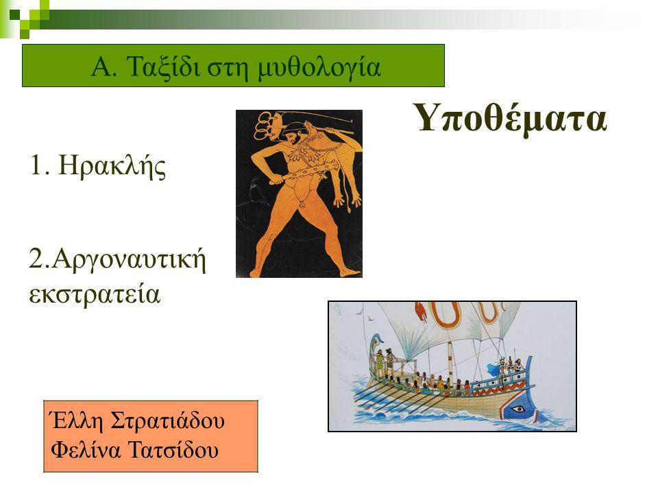Α. Ταξίδι στη μυθολογία Υποθέματα 1. Ηρακλής 2.Αργοναυτική εκστρατεία Έλλη Στρατιάδου Φελίνα Τατσίδου