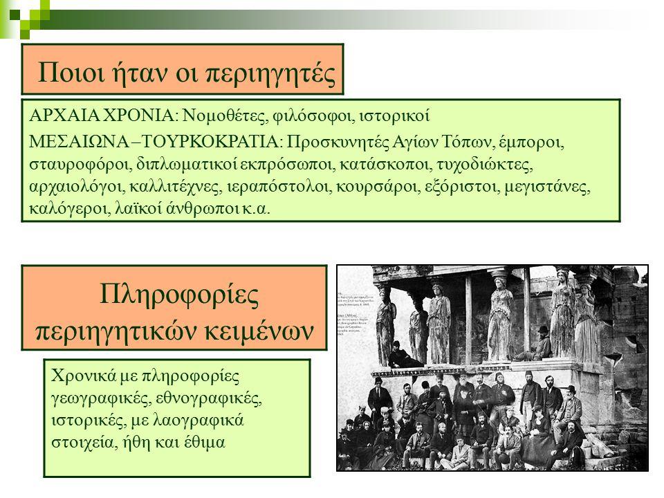 Ποιοι ήταν οι περιηγητές ΑΡΧΑΙΑ ΧΡΟΝΙΑ: Νομοθέτες, φιλόσοφοι, ιστορικοί ΜΕΣΑΙΩΝΑ –ΤΟΥΡΚΟΚΡΑΤΙΑ: Προσκυνητές Αγίων Τόπων, έμποροι, σταυροφόροι, διπλωμα