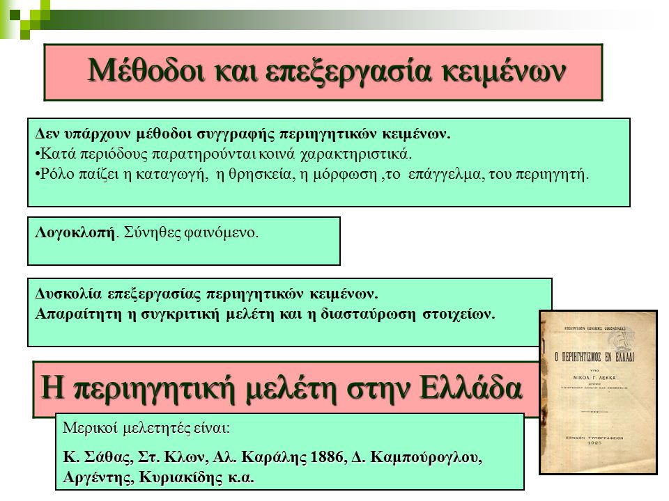 Μέθοδοικαι επεξεργασία κειμένων Μέθοδοι και επεξεργασία κειμένων Δεν υπάρχουν μέθοδοι συγγραφής περιηγητικών κειμένων. Κατά περιόδους παρατηρούνται κο
