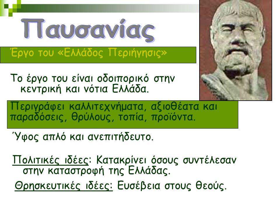 Έργο του «Ελλάδος Περιήγησις» Το έργο του είναι οδοιπορικό στην κεντρική και νότια Ελλάδα. Πολιτικές ιδέες: Κατακρίνει όσους συντέλεσαν στην καταστροφ