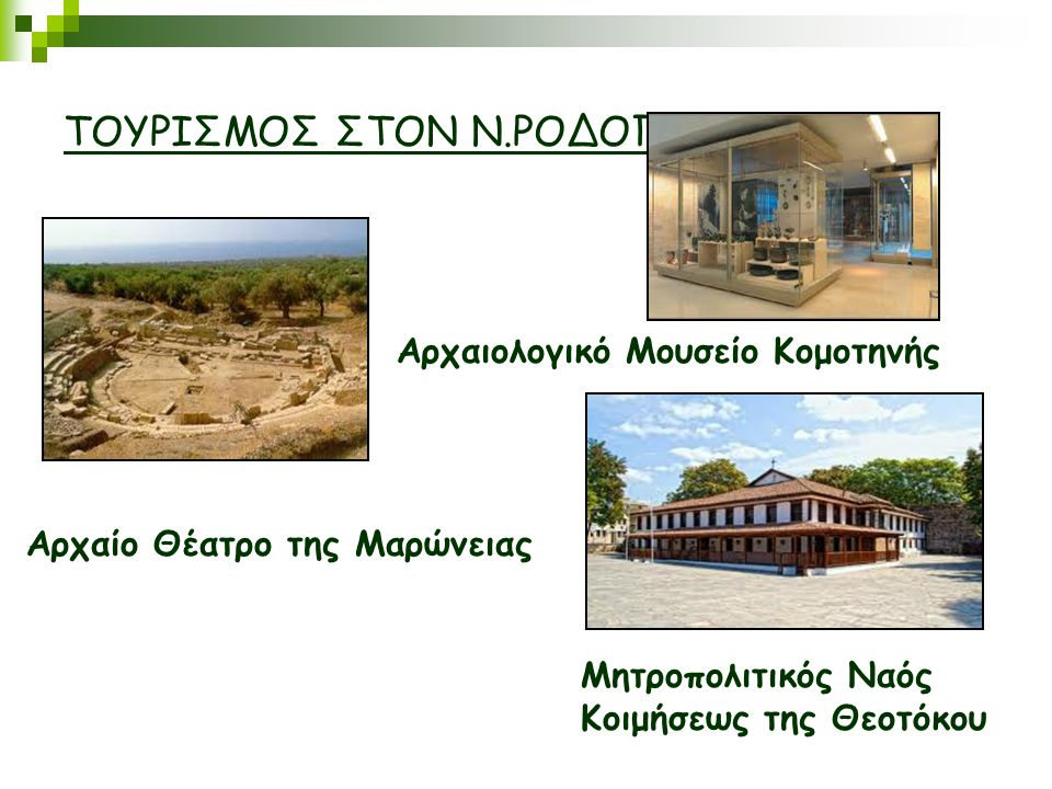 ΤΟΥΡΙΣΜΟΣ ΣΤΟΝ Ν.ΡΟΔΟΠΗΣ Αρχαίο Θέατρο της Μαρώνειας Μητροπολιτικός Ναός Κοιμήσεως της Θεοτόκου Αρχαιολογικό Μουσείο Κομοτηνής