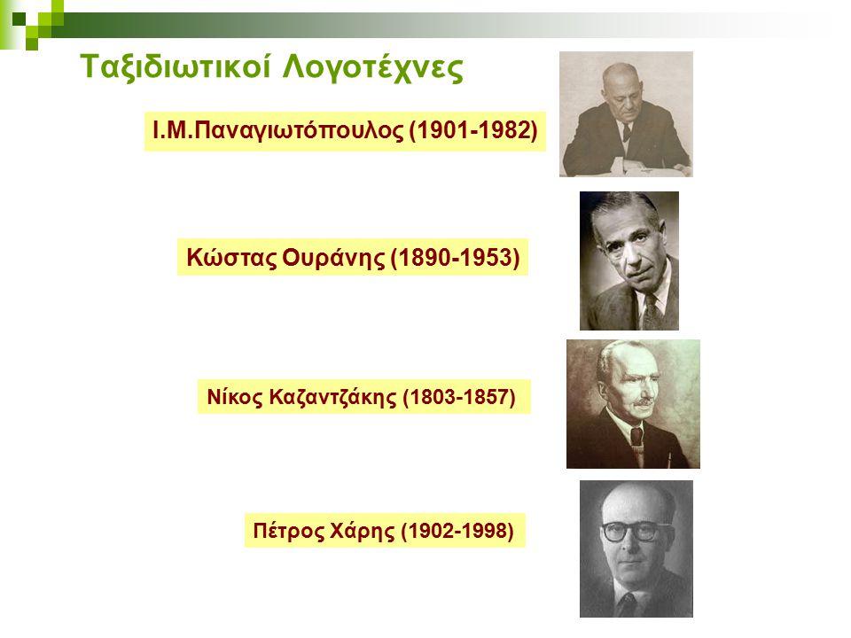 Ταξιδιωτικοί Λογοτέχνες I.M.Παναγιωτόπουλος (1901-1982) Κώστας Ουράνης (1890-1953) Νίκος Καζαντζάκης (1803-1857) Πέτρος Χάρης (1902-1998)