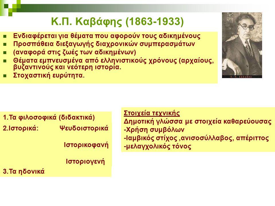 Κ.Π. Καβάφης (1863-1933) Ενδιαφέρεται για θέματα που αφορούν τους αδικημένους Προσπάθεια διεξαγωγής διαχρονικών συμπερασμάτων (αναφορά στις ζωές των α