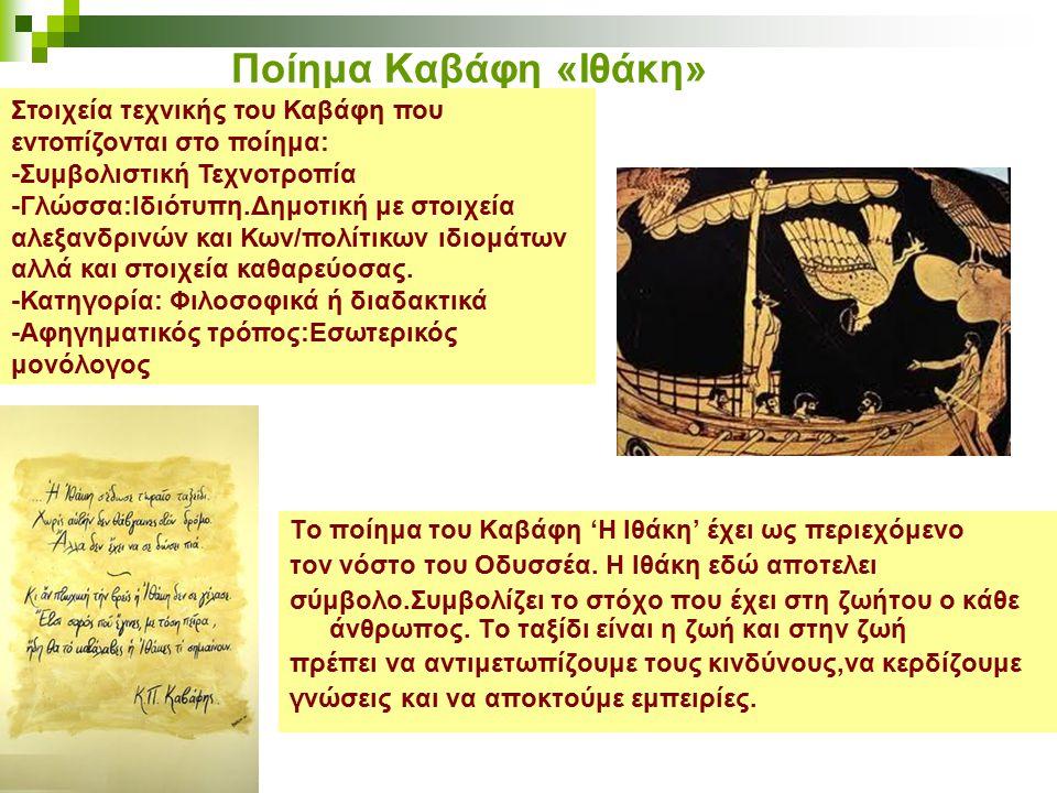 Ποίημα Καβάφη «Ιθάκη» Το ποίημα του Καβάφη 'Η Ιθάκη' έχει ως περιεχόμενο τον νόστο του Οδυσσέα. Η Ιθάκη εδώ αποτελει σύμβολο.Συμβολίζει το στόχο που έ