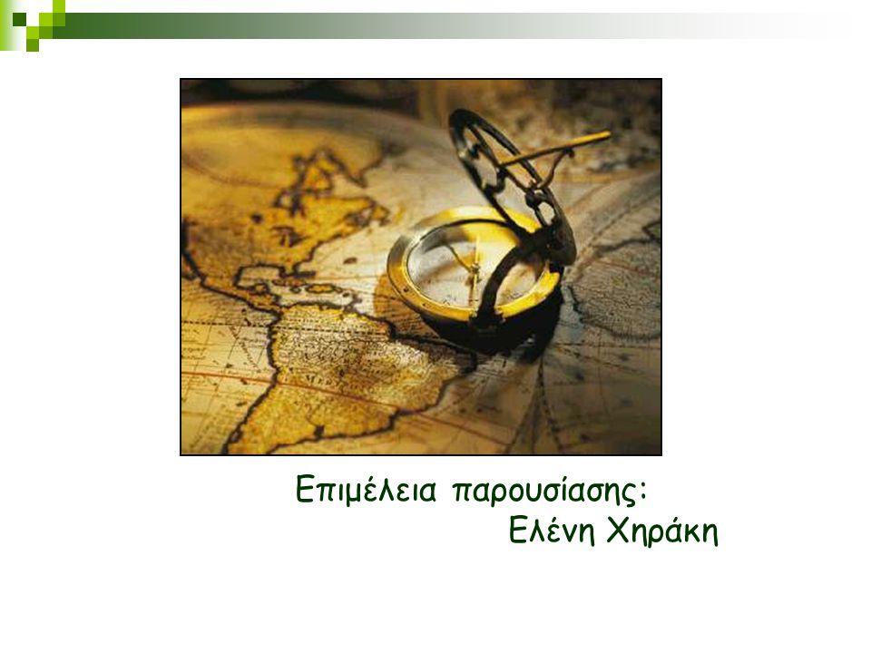 Επιμέλεια παρουσίασης: Ελένη Χηράκη