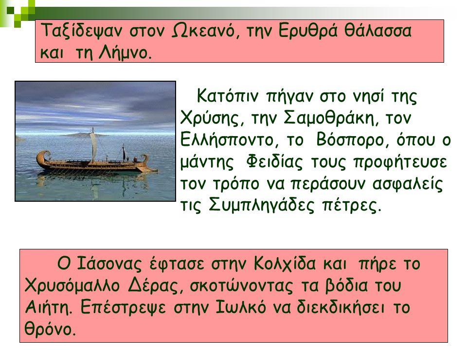 Ταξίδεψαν στον Ωκεανό, την Ερυθρά θάλασσα και τη Λήμνο. Κατόπιν πήγαν στο νησί της Χρύσης, την Σαμοθράκη, τον Ελλήσποντο, το Βόσπορο, όπου ο μάντης Φε
