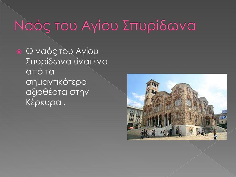  Ο ναός του Αγίου Σπυρίδωνα είναι ένα από τα σημαντικότερα αξιοθέατα στην Κέρκυρα.