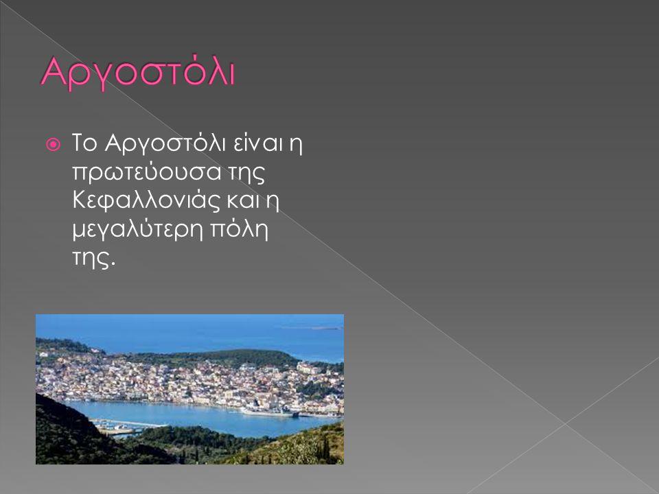  Το Αργοστόλι είναι η πρωτεύουσα της Κεφαλλονιάς και η μεγαλύτερη πόλη της.