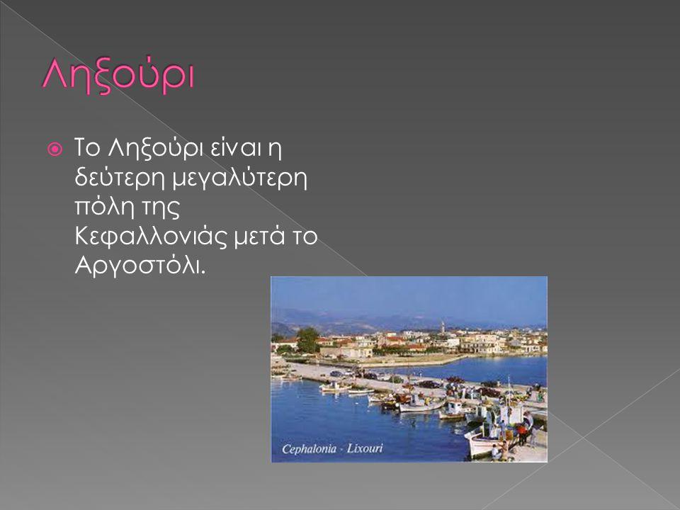  Το Ληξούρι είναι η δεύτερη μεγαλύτερη πόλη της Κεφαλλονιάς μετά το Αργοστόλι.