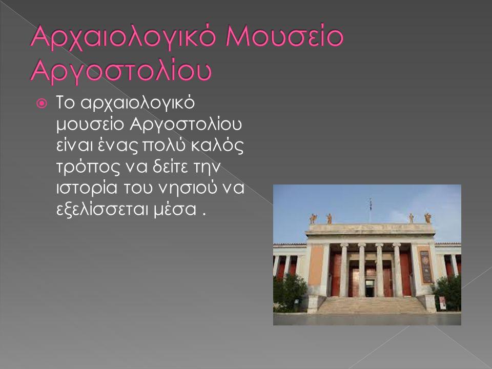  Το αρχαιολογικό μουσείο Αργοστολίου είναι ένας πολύ καλός τρόπος να δείτε την ιστορία του νησιού να εξελίσσεται μέσα.