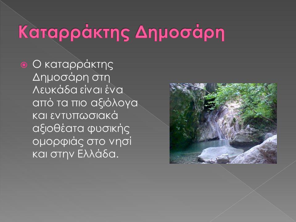  Ο καταρράκτης Δημοσάρη στη Λευκάδα είναι ένα από τα πιο αξιόλογα και εντυπωσιακά αξιοθέατα φυσικής ομορφιάς στο νησί και στην Ελλάδα.