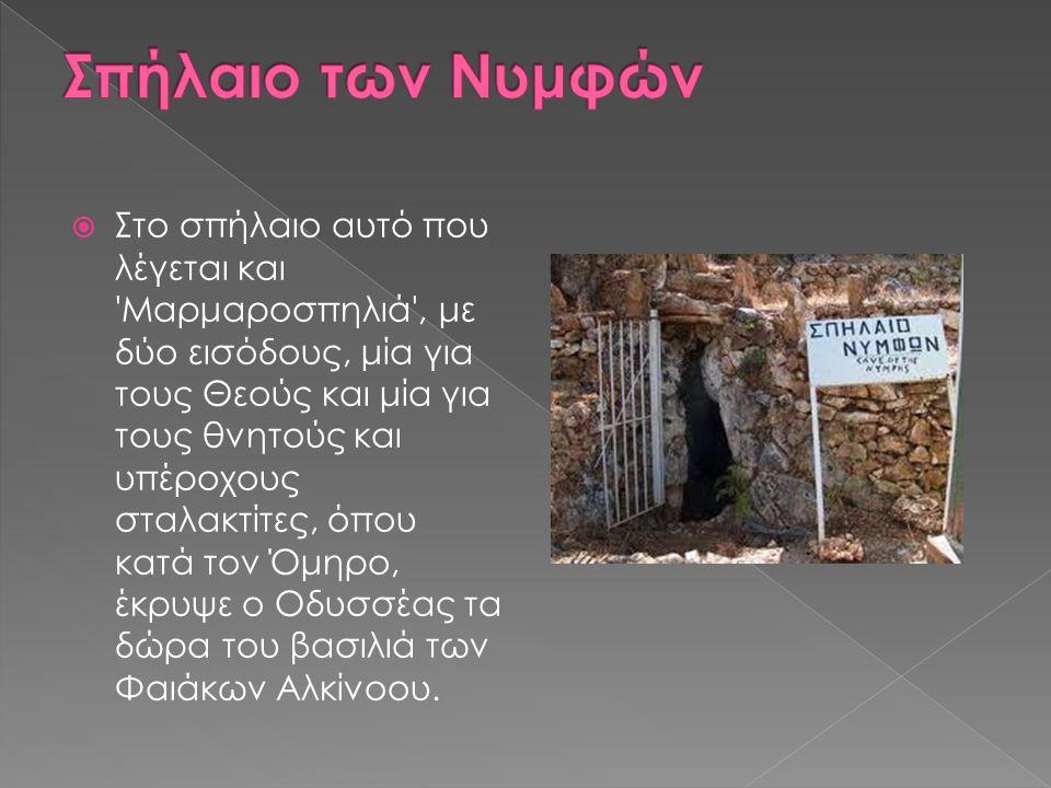  Στο σπήλαιο αυτό που λέγεται και 'Μαρμαροσπηλιά', με δύο εισόδους, μία για τους Θεούς και μία για τους θνητούς και υπέροχους σταλακτίτες, όπου κατά