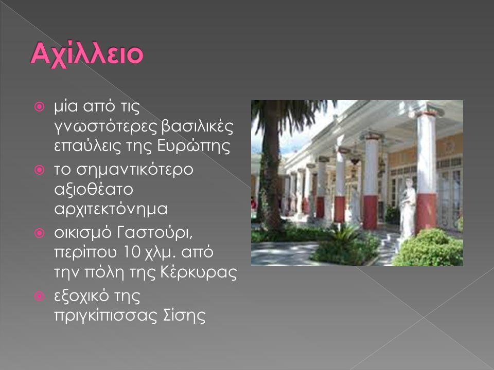  μία από τις γνωστότερες βασιλικές επαύλεις της Ευρώπης  το σημαντικότερο αξιοθέατο αρχιτεκτόνημα  οικισμό Γαστούρι, περίπου 10 χλμ. από την πόλη τ