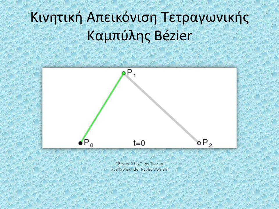 """Κινητική Απεικόνιση Τετραγωνικής Καμπύλης Bézier """"Bezier 2 big"""", by Twirlip available under Public DomainBezier 2 bigTwirlip"""