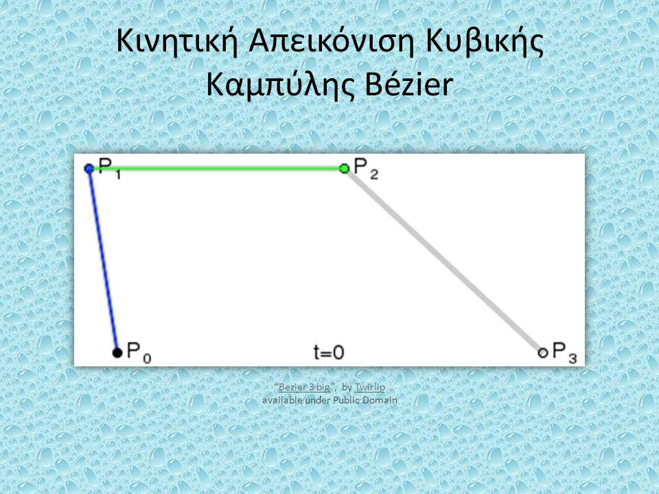 """Κινητική Απεικόνιση Κυβικής Καμπύλης Bézier """"Bezier 3 big"""", by Twirlip available under Public DomainBezier 3 bigTwirlip"""