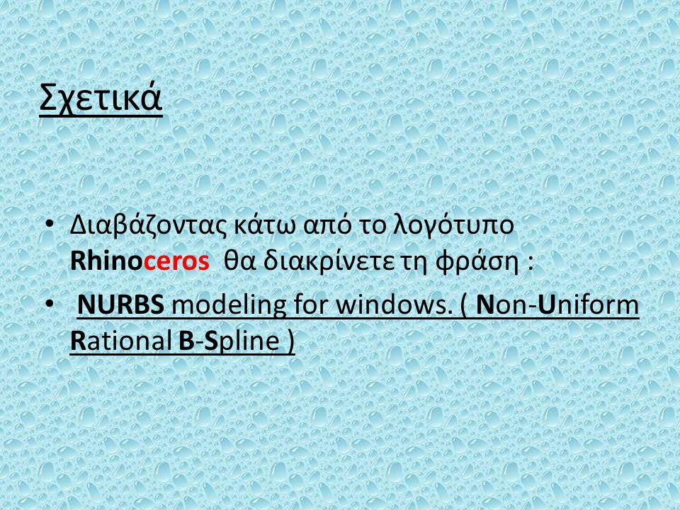 Σχετικά Διαβάζοντας κάτω από το λογότυπο Rhinoceros θα διακρίνετε τη φράση : NURBS modeling for windows. ( Non-Uniform Rational B-Spline )