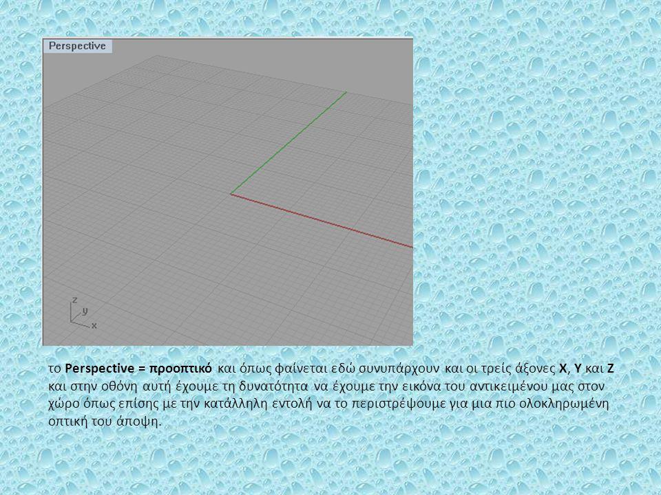 το Perspective = προοπτικό και όπως φαίνεται εδώ συνυπάρχουν και οι τρείς άξονες Χ, Υ και Ζ και στην οθόνη αυτή έχουμε τη δυνατότητα να έχουμε την εικ