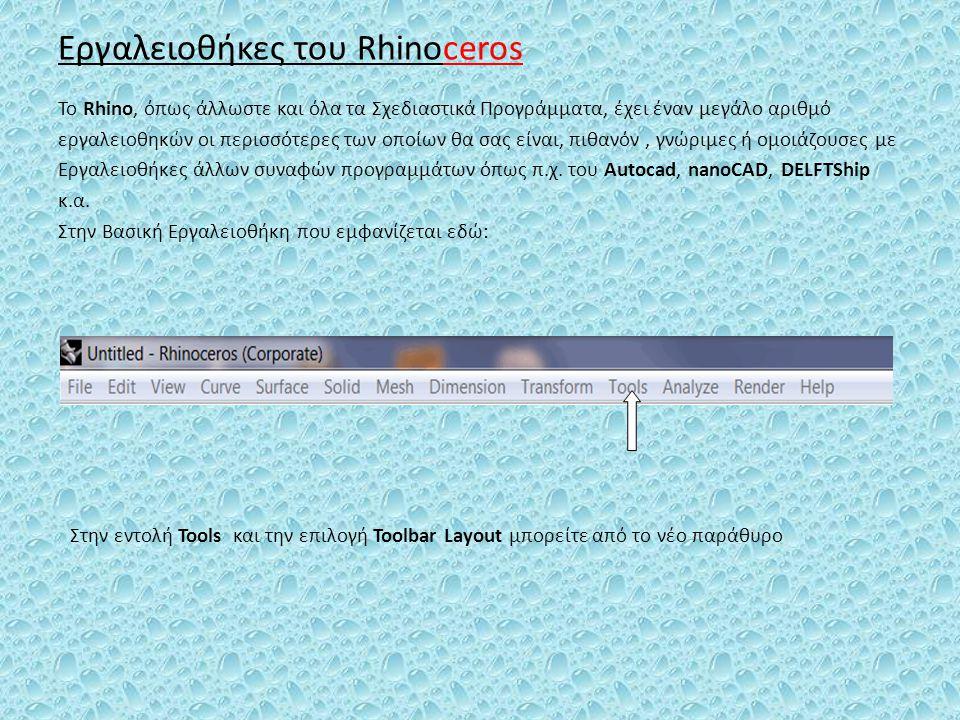 Εργαλειοθήκες του Rhinoceros Το Rhino, όπως άλλωστε και όλα τα Σχεδιαστικά Προγράμματα, έχει έναν μεγάλο αριθμό εργαλειοθηκών οι περισσότερες των οποί